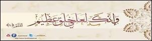 وَإِنَّكَ لَعَلى خُلُقٍ عَظِيمٍ (4) - سورة القلم