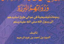 كتاب أسانيد القراءات العشر ورواتهم البرارة لمؤلفه الشيخ السيد بن أحمد بن عبد الحليم رحمه الله