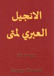 الاتجيل العبري لمتى - شيم توف مع ترجمة عربية