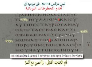 28 وأحصي مع أثمة غير موجود في أقدم المخطوطات اليونانية