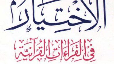 الاختيار في القراءات القرآنية