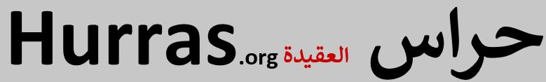 حراس العقيدة Hurras.org