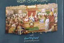 نقد التقليد الكنسي الكنيسة المصرية انموذجا