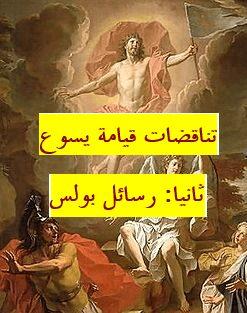 هل حقا قام يسوع من بين الاموات - تناقضات القيامة من كتابات بولس