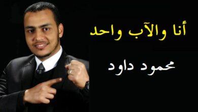 أنا والآب واحد وكتبه محمود داود