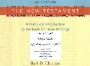 العهد الجديد مقدمة تاريخية للكتابات المسيحية المبكرة الإصدار السادس بارت ايرمان، وترجمة ياسر جبر