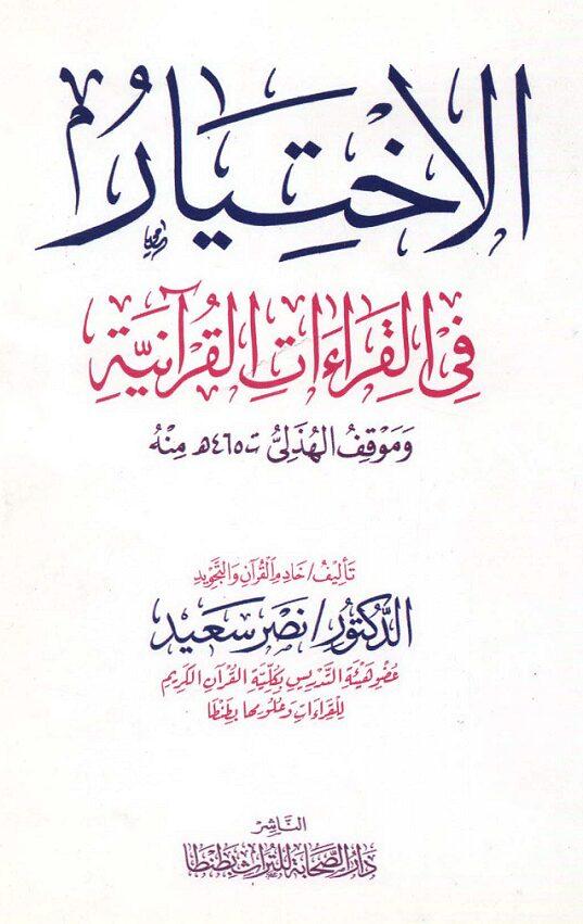الإختيار في القراءات القرآنية أن يعمد من كان أهلا الى القراءات المروية فيختار منها ما هو الراجح عنده. ويجرد من ذلك طريقا في القراءة على حده.