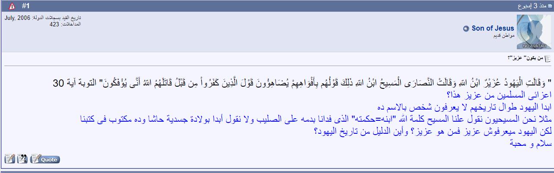 هل عرف اليهود أصلا شخص اسمه عزير ام ان اسمه عزرا؟!