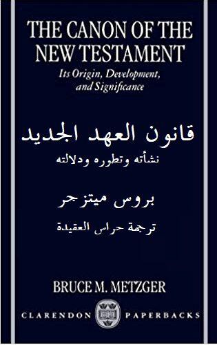 كتاب قانون العهد الجديد لبروس ميتزجر، ترجمة دكتور أحمد نعيم باشراف منتديات حراس العقيدة