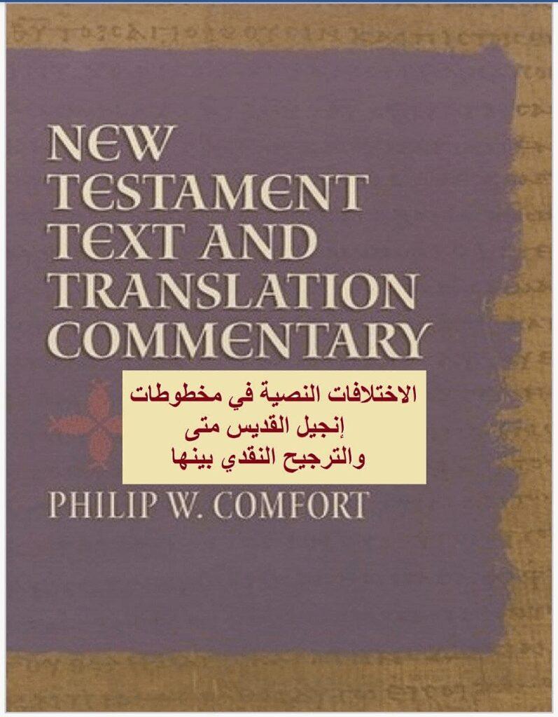 الاختلافات النصية في مخطوطات إنجيل القديس متى والترجيح النقدي بينها